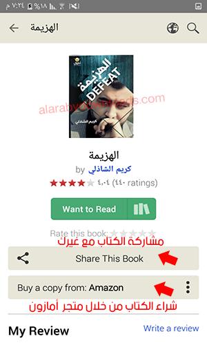 أبرز مزايا موقع وتطبيق Goodreads