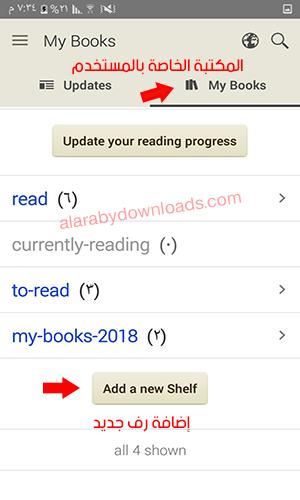 شرح موقع goodreads للكتب المنشورة من كل اللغات