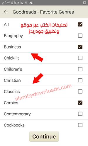 أبرز تصنيفات الكتب عبر موقع وتطبيق جودردز للاندرويد