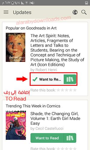 شرح موقع Goodreads وطريقة استخدام برنامج جودريدز للأندرويد شرح مفصل بالصور والخطوات