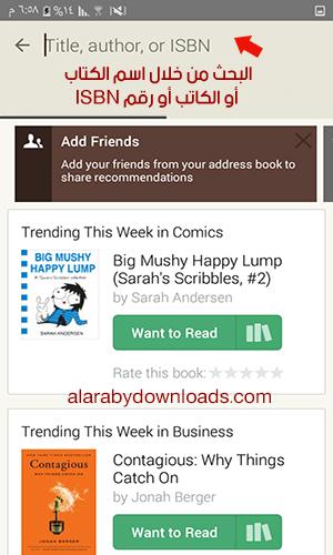 شرح موقع وتطبيق Goodreads