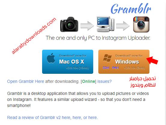 الواجهة الرئيسية لموقع جرامبلر - كيفية إضافة الصور على الانستقرام من الكمبيوتر