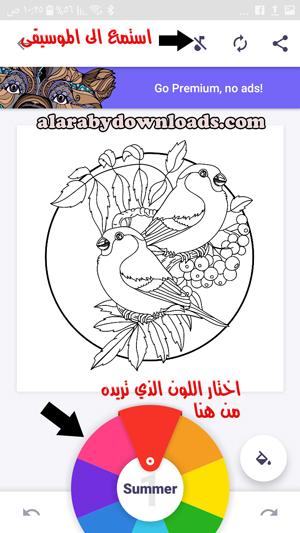 كيفية تلوين الرسومات في برنامج كتب تلوين لي للموبايل _ تحميل برنامج كتب تلوين لي للموبايل