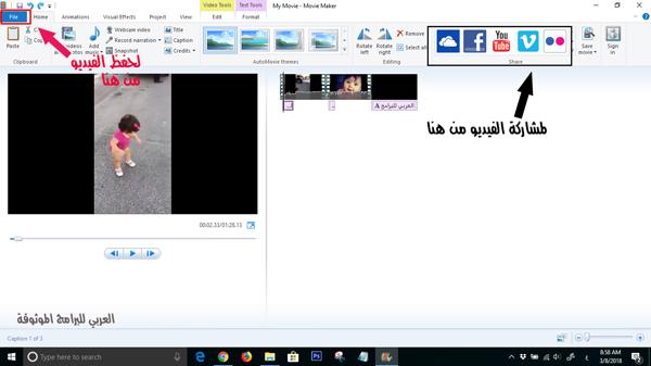 كيفية حفظ ومشاركة الفيديو في برنامج صانع الفيديوهات للكمبيوتر