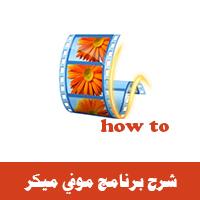 شرح برنامج صانع الفيديوهات المحترف _ شرح كيفية استخدام برنامج موفي ميكر
