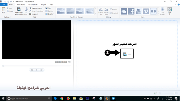 كيفية اضافة صور في برنامج موفي ميكر للكمبيوتر - شرح برنامج صانع الافلام للكمبيوتر