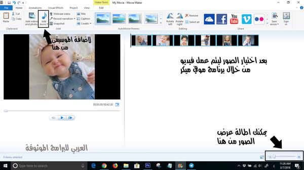 اضافة الصور والموسيقى في برنامج صانع الافلام للكمبيوتر _ شرح برنامج صانع الافلام بالعربي