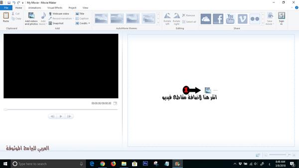 كيفية دمج مقاطع الفيديو لانشاء فيلم الافلام الاحترافي للكمبيوتر - كيفية استخدام برنامج صانع الافلام الاحترافي