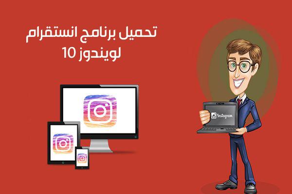 برنامج انستقرام للكمبيوتر ويندوز 10 أحدث إصدار 2020 Instagram PC