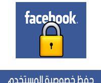 فيس بوك تعلن عن إجراءات جديدة لتسهيل وصول المستخدمين لإعدادات الخصوصية