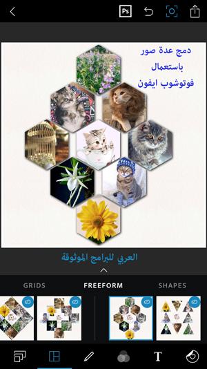 دمج الصور باستعمال برنامج فوتوشوب للايفون - تحميل برنامج فوتوشوب للايفون عربي