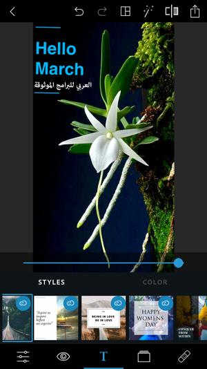 للكتابه على الصور باستعمال فوتوشوب ايفون - تنزيل برنامج فوتوشوب للايفون عربي مجاني