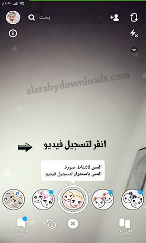 تحميل برنامج سناب شات للاندرويد Snapchat أحدث إصدار للموبايل رابط مباشر عربي