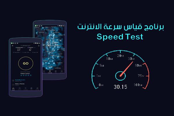 قياس سرعة الانترنت باستخدام سبيد تست Speed Test أحدث إصدار للأندرويد والكمبيوتر