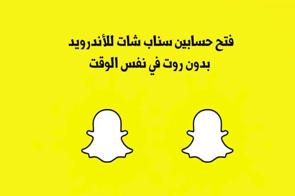 تحميل سناب شات 2 للاندرويد فتح حسابين Snapchat بدون روت في نفس الوقت
