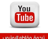 طريقة ترجمة مقاطع اليوتيوب إلى العربية تلقائيا عبر الهاتف بدون برامج