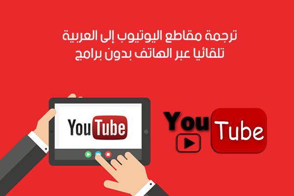 ترجمة مقاطع يوتيوب إلى العربية youtube translation to arabic