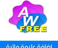 برنامج إضافة علامة مائية أو لوجو على الصور للأندرويد Add Watermark النسخة المجانية