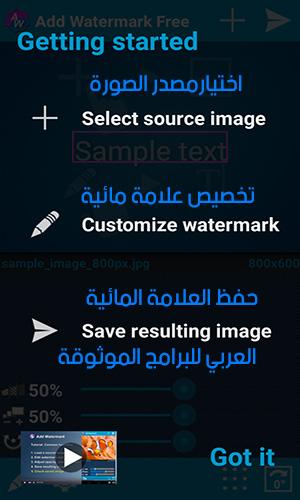 إضافة علامة مائية أو لوجو على الصور