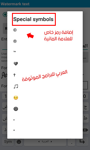برنامج إضافة شعار على الصور
