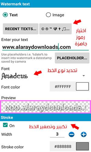 برنامج add watermark لاضافة علامة مائية على الصور