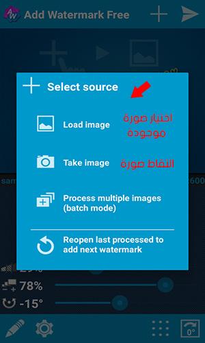 تحميل برنامج إضافة علامة مائية
