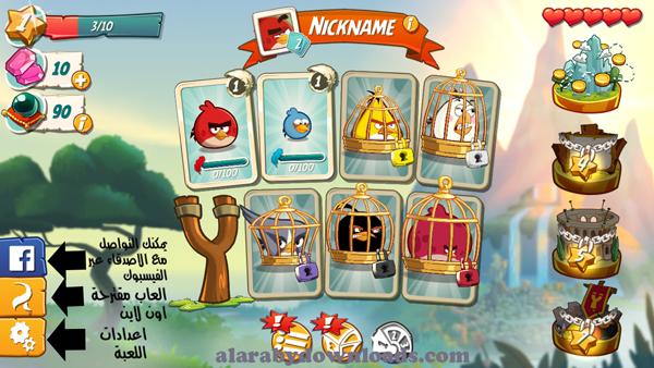 اعدادات لعبة العصافير الغاضبة 2 للاندرويد _ شرح لعبة الطيور الغاضبة 2 للموبايل