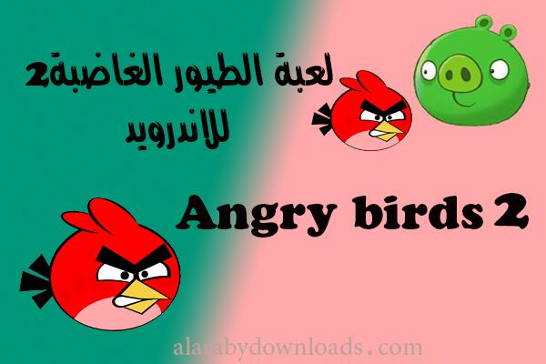 تحميل لعبة Angry birds 2 للاندرويد _ شرح انجري بيردز 2 للموبايل