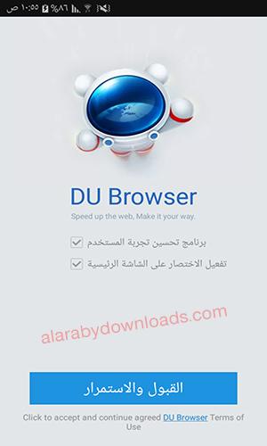 متصفح سبارك للأندرويد du browser