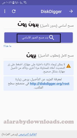 كيفية استرجاع الصور في برنامج ديسك ديجر للاندرويد _ تحميل برنامج استرجاع الصور المحذوفة للاندرويد