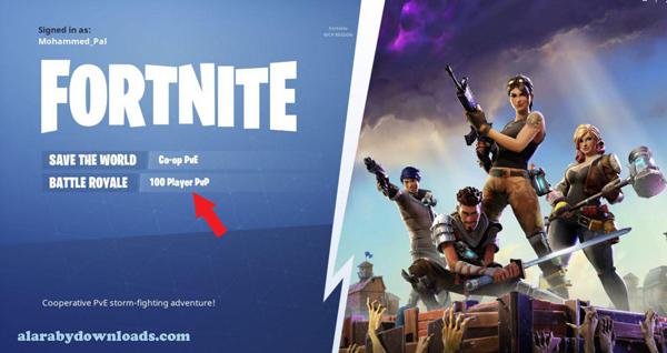 تحميل لعبة فورت نايت للكمبيوتر Fortnite PC فورتنايت اقوى العاب المغامرة والاكشن لويندوز 110