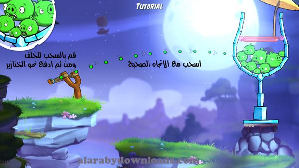 كيفية التصويب نحو الخنازير في الطيور الغاضية 2 ، تحميل لعبة Angry birds 2 للاندرويد
