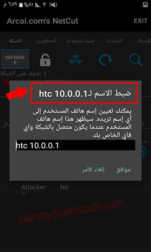 برنامج تحديد سرعة الانترنت للأندرويد نت كات عربي