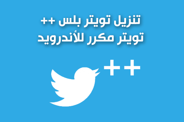 تحميل تويتر بلس للاندرويد Twitter Plus تويتر بلس مكرر للاندرويد آخر اصدار 2021