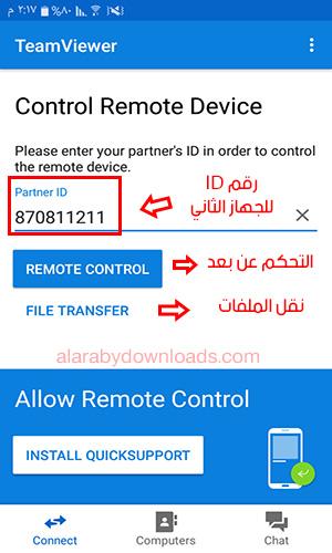 طريقة تفعيل وتشغيل Team Viewer - تحميل teamviewer عربي للموبايل أحدث اصدار