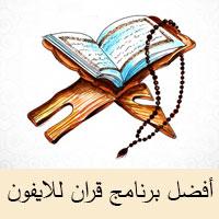 افضل برنامج للقران الكريم للايفون تطبيقات القران الكريم الموثوقة بدون نت