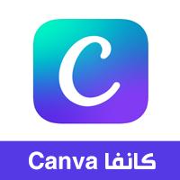 تحميل برنامج تصميم انفوجرافيك مجاني Canva Design للموبايل أحدث إصدار 2019
