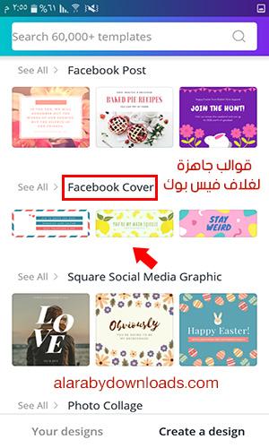 طريقة استخدام برنامج كانفا عربي للأندرويدتطبيق تصميم الجرافيك