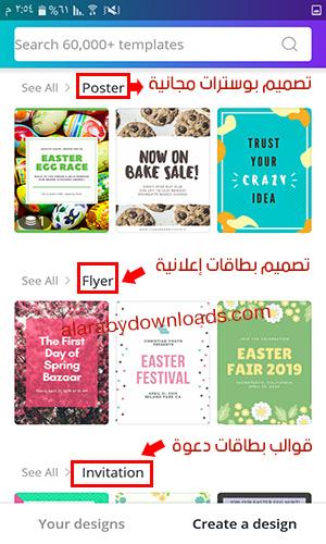 تحميل برنامج تصميم انفوجرافيك كانفا Canva عربي للموبايل