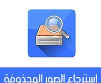 طريقة استرجاع الصور المحذوفة للاندرويد باستخدام برنامج DiskDigger للجوال مجانا