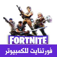 تحميل لعبة فورت نايت للكمبيوتر Fortnite PC شرح فورتنايت للكمبيوتر اقوى العاب المغامرة والقتال