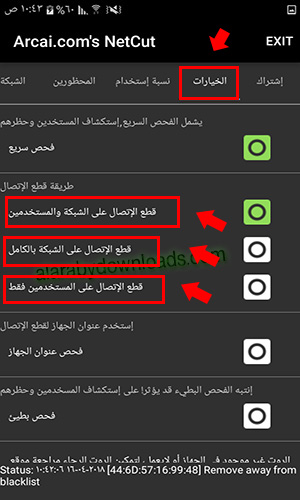 برنامج التحكم بسرعة النت للموبايل أحدث إصدار نت كت عربي