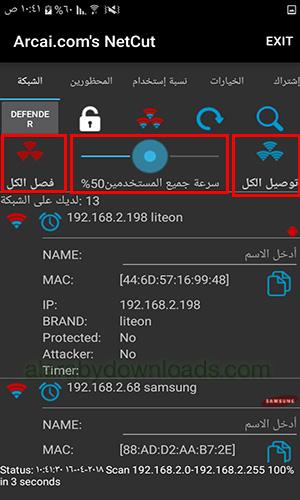 برنامج التحكم بالأجهزة المتصلة بالراوتر عبر الموبايل نت كات عربي