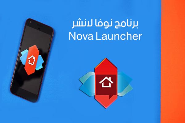 تحميل برنامج نوفا لانشر Nova Launcher أسرع وأخف لانشر للاندرويد رابط مباشر Apk