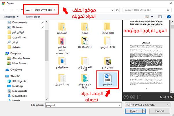 طريقةتحويل ملفات pdf إلى word باللغة العربية