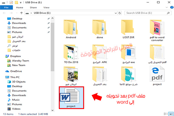 تحويل pdf إلى word يدعم العربية أون لاين