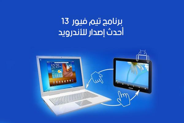 تحميل تطبيق تيم فيور عربي للجوال Team Viewer الاصدار 13