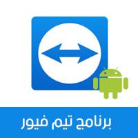 تحميل برنامج تيم فيور عربي للجوال كامل Team Viewer