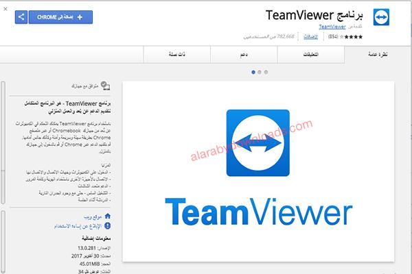 إضافة تيم فيور لمتصفح جوجل كروم Teamviewer extension