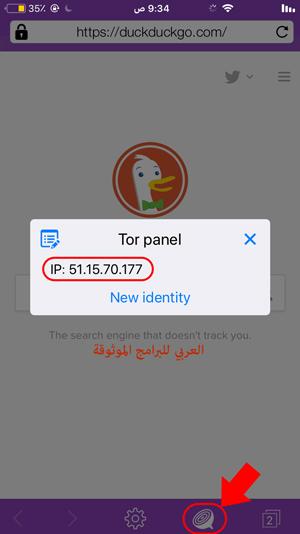 تغيير عنوان الـ IP Address من خلال برنامج Tor البصلة للايفون - تحميل برنامج tor لفتح المواقع المحجوبة